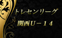 6/23結果掲載 トレセン関西U-14リーグ 5月~1月 | 2019年度 第12回 JFAトレセン関西U-14リーグ 次節10/27