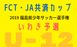 組合せ掲載 FCT・JA共済杯いわき 5/3〜5 | 2019年度 第38回福島県少年サッカー選手権 いわき予選