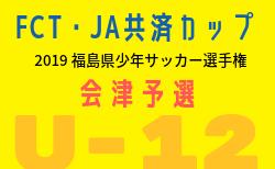 組合せ募集 FCT・JA共済カップ 会津予選 | 2019年度 第38回福島県少年サッカー選手権 会津予選
