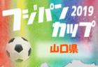 【今週末には全出場校決定!】今週の高校総体/インハイ vol.5
