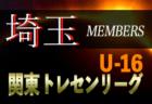 【山梨県】参加メンバー掲載!2019-2020 関東トレセンリーグU-16 (第1節:4/28)