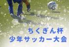 優勝は穴生JFC 八幡西区大会U-12 福岡 | 2019年度第62回八幡西区大会U-12
