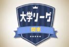 JR東日本カップ2019 第93回関東大学サッカーリーグ戦  優勝は明治大学!