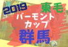 準優勝は太陽熊本 コパプリンシピオ U-12 | 2019年度 第9回コパプリンシピオU12親善サッカー大会 熊本