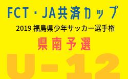 組合せ募集 FCT・JA共済杯 県南予選 4/28 | 2019年度 第38回福島県少年サッカー選手権 県南予選