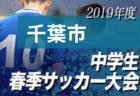 2019年度 第3回 南紀黒潮カップU-10 和歌山 優勝は兵庫FC