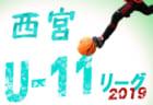 2019年度 サッカーカレンダー【富山県】年間スケジュール一覧