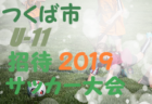 決勝T結果募集中 稗田GW大会 U-12 福岡 5/4 | 2019第6回稗田GWサッカ-大会