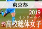 鹿島アントラーズユースが優勝 茨城国際ユース | 2019 茨城国際ユース(U-16)サッカー大会