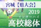 ベスト8決定 インハイ男子 宮城県大会 | 2019年度 宮城県高校総体 男子サッカー競技 インターハイ