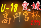 がんばれ鹿島アントラーズJY!第31回全日本U-15サッカー選手権大会関東代表・鹿島アントラーズJY紹介