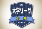 2019年度 第34回九州大学サッカーリーグ 10/20結果募集!次節は10/26,27