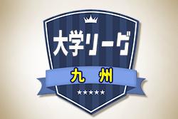 第4節結果更新 九州大学リーグ 4/20 | 2019年度 第34回九州大学サッカーリーグ