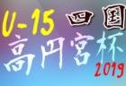 5/25結果速報 四国クローバーリーグ U-15 次節6/1 | 2019年度 高円宮杯 JFA U-15サッカーリーグ  四国クローバーリーグ