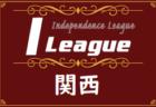 5/25,26結果速報 Iリーグ 2019 関西 次回6/1,2 | 2019年度 インディペンデンスリーグ 関西