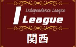 2019年度 インディペンデンスリーグ 関西  9/21結果掲載!