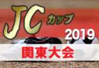 優勝はレジスタ JCカップU-11 関東地区予選 | 2019年度 第5回JCカップU-11少年少女サッカー大会 関東地区予選大会