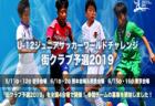 東北トレセンマッチデー【宮城県選抜U-12】メンバー決定 2019