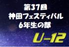 南部リーグ1位は湖北 次回5/18 能登リーグU-12 | JFA2019 能登地区U-12サッカーリーグ(前期) 石川県