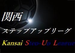 関西ステップアップリーグ2019 次戦は7/21!