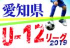リーグ結果更新 4/20,21 愛知県リーグU-12前期 | 2019年度 AIFA 愛知県 U-12サッカーリーグ前期 次回4/27,28,29
