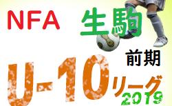 第4節結果掲載 生駒サッカーリーグU-10 次回6/29 | NFA U-10 生駒サッカーリーグ2019 前期 奈良