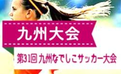 九州なでしこ 5/11,12 | 2019第31回九州なでしこサッカー大会 長崎県開催