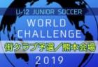 組合せ決定 ワーチャレ街クラブ予選 熊本 6/1.2 | 2019 U-12ジュニアサッカーワールドチャレンジ 街クラブ予選 熊本会場