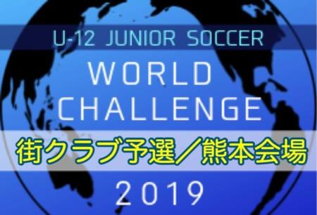 情報募集 ワーチャレ街クラブ予選 熊本 6/1.2 | 2019 U-12ジュニアサッカーワールドチャレンジ 街クラブ予選 熊本会場