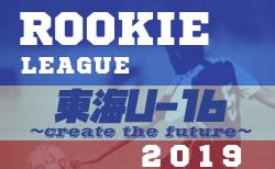 東海ルーキーリーグU-16~create the future~2019(クリエイト ザ フューチャー) 10/19・20結果速報 次は10/27!