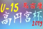 4/20,21結果情報募集 愛知県リーグU-12前期 | 2019年度 AIFA 愛知県 U-12サッカーリーグ前期
