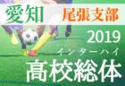 2019年度全国優勝を照準に入れる高校多数。関東強豪高校キャプテンインタビュー!