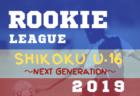 7/19.20結果速報 四国ルーキーリーグ U-16 | 四国ルーキーリーグ U-16~NEXT GENERATION~2019