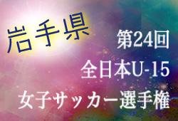 大会情報募集 U15女子岩手予選 5/18開幕 | 2019年度 JFA第24回全日本U-15女子サッカー選手権大会岩手県大会
