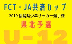 組合せ募集 FCT・JA共済カップ 県北予選 | 2019年度 第38回福島県少年サッカー選手権 県北予選
