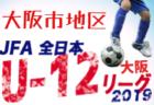 2019年度U-12リーグ 第43回全日本少年サッカー大会 大阪市地区 4次リーグ組合せ掲載!