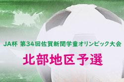 情報募集 北部地区予選 | JA杯 第34回佐賀新聞学童オリンピック大会・サッカー競技 北部地区予選