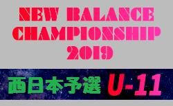 優勝はFCフレスカ神戸 ニューバランス西日本U11  2019ニューバランスチャンピオンシップ西日本予選 U11 広島