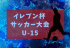 2019年度 U15プレナスなでしこアカデミーカップ2019  決勝トーナメント10/13,14,20台風の影響で中止