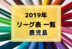 2019年度 沖縄県リーグ表一覧