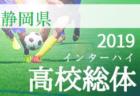 情報募集 U15女子サッカー選手権関西大会 | 2019年度 JFA第24回全日本U-15女子サッカー選手権大会関西大会