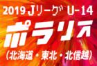 2019 Jリーグ U-14 ポラリスリーグ リーグ表更新(10/1現在)10/19,20,22結果速報!