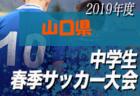 2019年度 パロマカップ 第43回 日本クラブユースサッカー選手権 U-15 愛知県大会 優勝は豊田AFC!