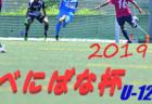 2019年度 JFA第24回全日本U-15女子選手権長野県大会 優勝は松本山雅FCレディースU-15