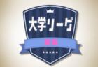 2019-2020 アイリスオーヤマ プレミアリーグ 新潟 U-11 12/15までの結果掲載!次節日程募集!