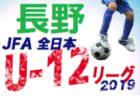 2019年度 高円宮杯U-18サッカーリーグ2019 香川(後期)9/1迄更新中