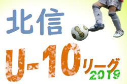2019年度 北信少年サッカーリーグ2019 U-10 長野 次回9/7