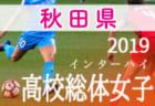 5/19試合結果掲載 U-12浜田支部 | JFA U-12サッカーリーグ2019 浜田支部 島根 次回6/2