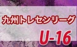 情報募集 九州トレセンリーグU-16 4/27,28 | 2019 九州トレセンリーグU-16 佐賀県開催