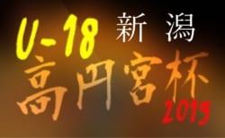 7/13,14,15結果速報! 高円宮 JFA U-18サッカーリーグ2019新潟県 次7/20